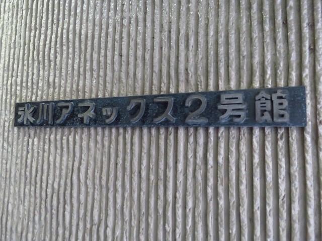 氷川アネックス2号館 館銘板