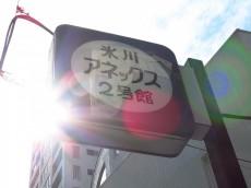 氷川アネックス2号館 館銘