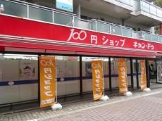 スタジオエアー白金 100円ショップ