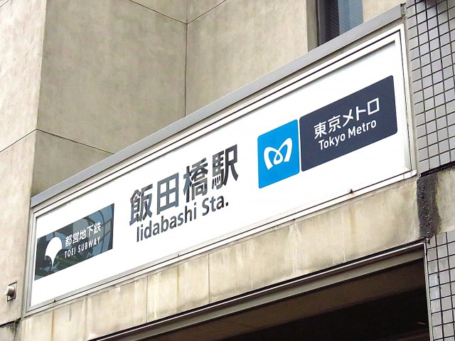 ライオンズマンション飯田橋 飯田橋駅
