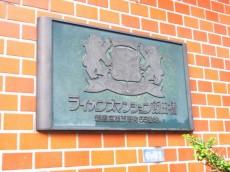 ライオンズマンション飯田橋 館銘板