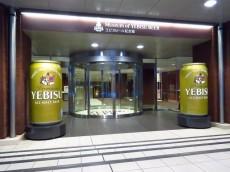 ルモン広尾 恵比寿ビール記念館