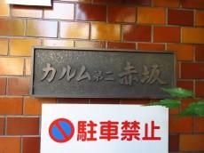 カルム第二赤坂 館銘板