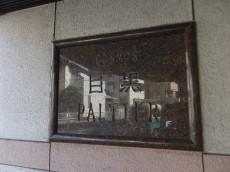 コスモ目黒パルティエ 館銘板