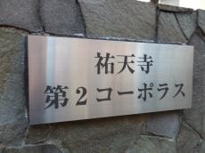 祐天寺第2コーポラス 館銘板