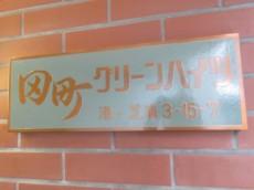 田町グリーンハイツ 館銘板