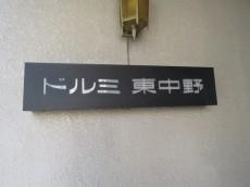 ドルミ東中野 館銘板