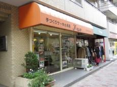 ライオンズマンション三軒茶屋第3 1階店舗