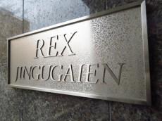 レックス神宮外苑 館銘板