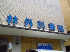 レックス神宮外苑 病院