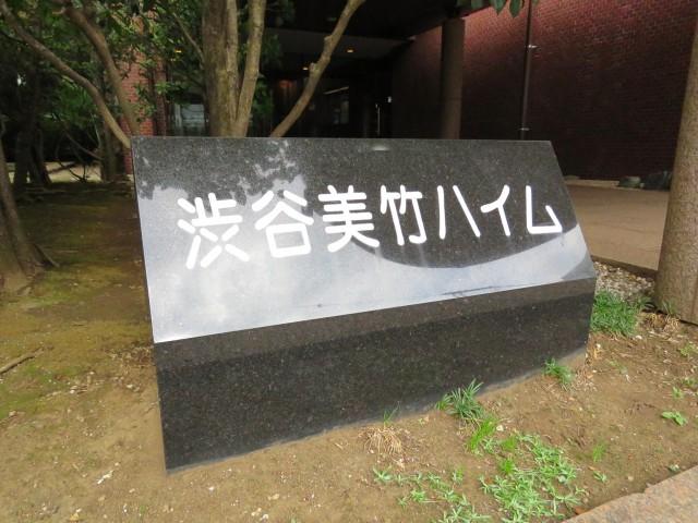 渋谷美竹ハイム 館銘板