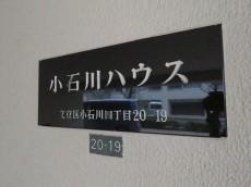 小石川ハウス 館銘板