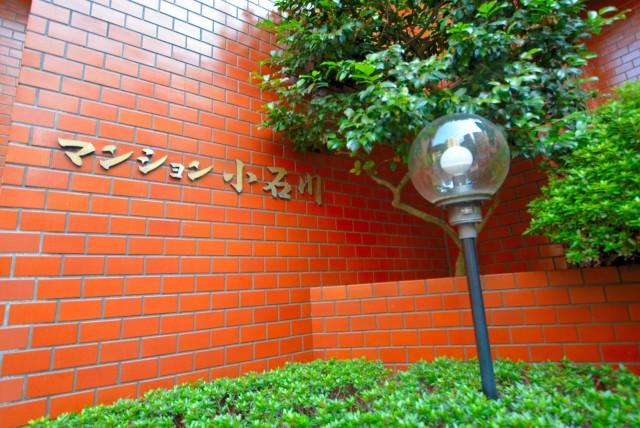 マンション小石川 (3)外観