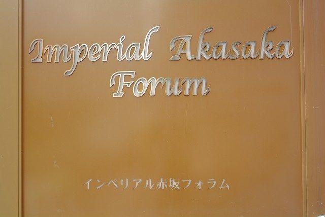 インペリアル赤坂フォラム エントランス