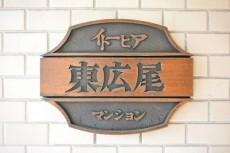 イトーピア東広尾マンション 館銘板