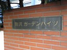 駒沢ガーデンハイツ 館銘板