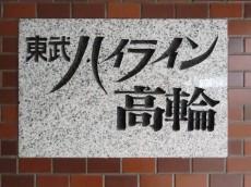 東武ハイライン高輪 館銘板