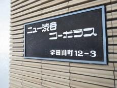 ニュー渋谷コーポラス 館銘板
