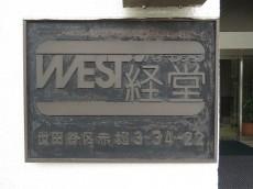 ウエスト経堂マンション 館銘板