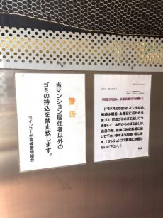 ラインコーポ箱崎 (7)-3 ゴミ置き場の案内
