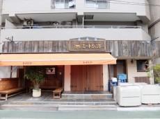 五反田リーラハイタウン_周辺