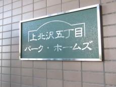 上北沢五丁目パーク・ホームズ 館銘板