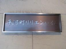 平河町リリエンハイム 館銘板