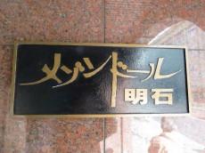 メゾンドール明石 館銘板
