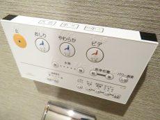 藤和渋谷常盤松ホームズ トイレ