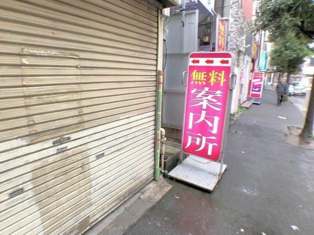 五反田繁華街