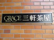 グレイス三軒茶屋 館銘板