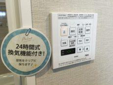 桜丘フラット 浴室乾燥機