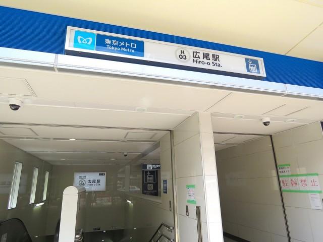 フロイント麻布 広尾駅
