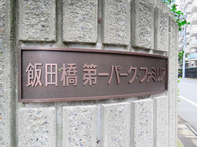 飯田橋第一パークファミリア 館銘板