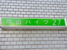 戸山ハイツ 館銘板