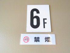大森永谷マンション 6F
