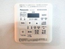 三田ナショナルコート バスルーム設備