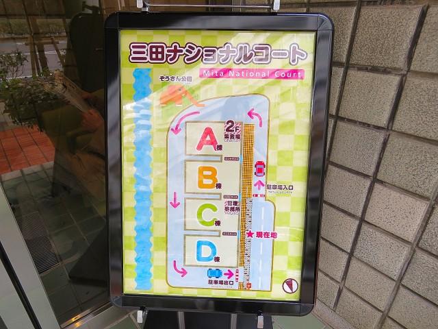 三田ナショナルコート 案内