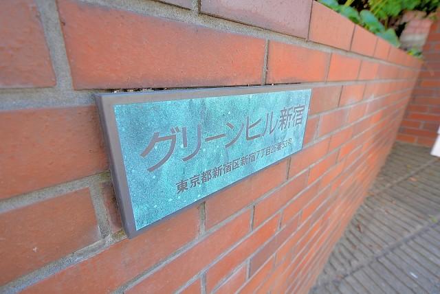 グリーンヒル新宿