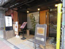 ラフィネ東銀座 1F寿司屋