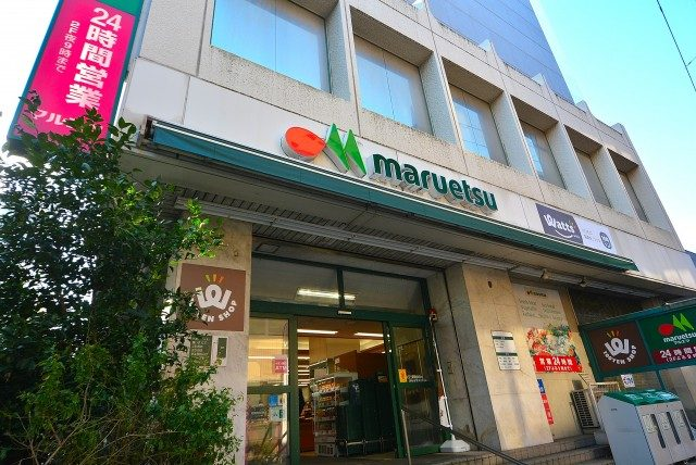 三軒茶屋駅周辺 スーパー