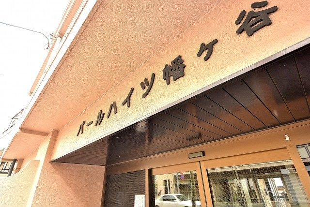 パールハイツ幡ヶ谷