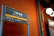 三軒茶屋駅周辺駅