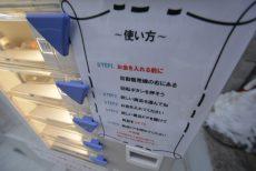 食品サンプルの自販機