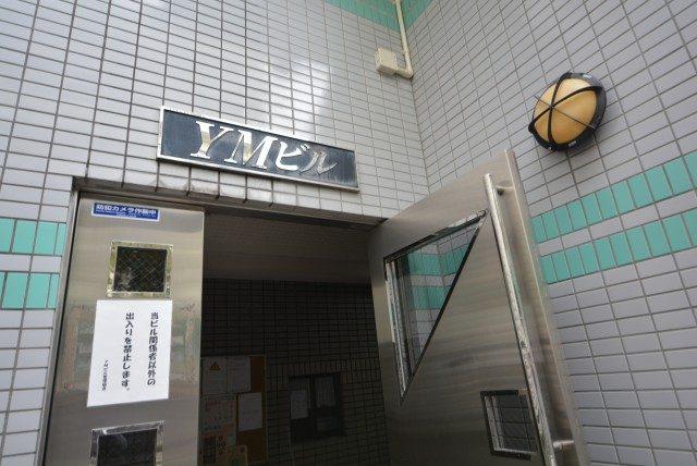 幡ヶ谷YMビル 外観