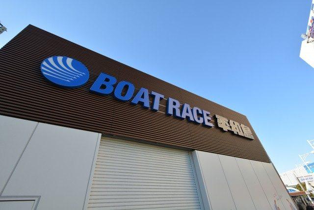 ボートレース