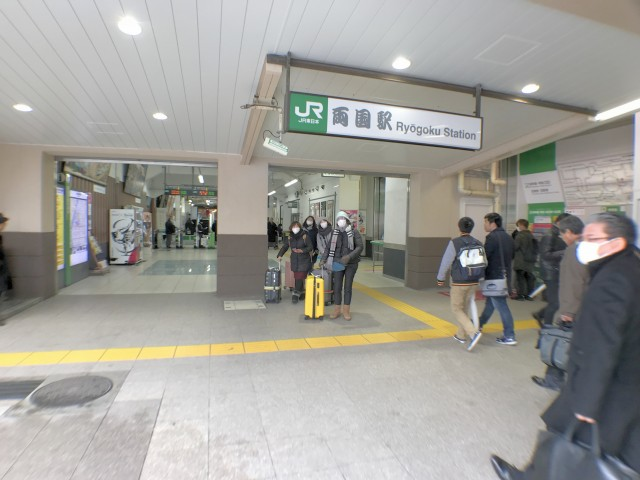JR 両国駅