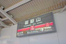 御嶽山駅周辺 駅