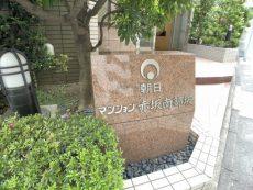 朝日マンション赤坂南部坂 外観