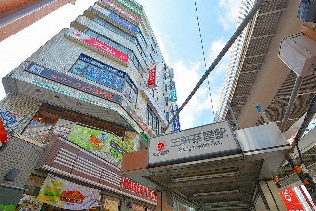 三軒茶屋 駅